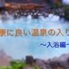 健康に良い温泉の入り方〜入浴編〜