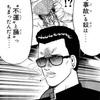 グンマー長野ゆるふわライド2018(0日目)