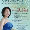 「前田佳世ソプラノコンサート 祈り、平和。そして希望へと」(11/12和歌山市河西コミセン)へのお誘い