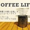 ユニフレーム コーヒーバネット cute。キャンプでも楽しいコーヒーライフを過ごしています。