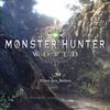 【MHW】プレイ日記#1『モンスターハンター:ワールド』発売!モンハンには飽きていたけど、やってみるとまた楽しめました!
