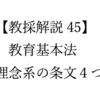 【神奈川解説45】教育基本法、理念系の条文4つ