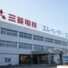 三菱電機稲沢製作所を訪問した日のこと