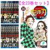 鬼滅の刃23巻、初版395万部!国内最高発行部数はONE PIECE!?