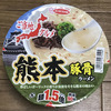 かための極細麺が豚骨スープによく絡む!熊本ラーメン