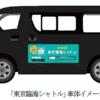 #346 アプリ実験とセットで「東京臨海シャトル」無料運行 勝どき・晴海〜豊洲・有明・お台場