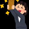 【修正】12月分の給料とボーナスを振り分けてみた。2019年最終貯蓄残高も公開!!