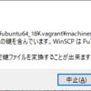 VagrantのUbuntuとWinSCPでSSH接続する方法