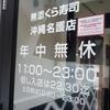無添「くら寿司」(名護店)で「7種の魚介だれ 冷やし中華はじめました+いか天+えび天」 594(350+100x2+税)円