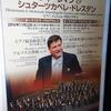 ザルツブルク・イースター音楽祭 in JAPAN ティーレマン&シュターツカペレ・ドレスデン