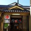 久米川湯(東京都東村山市)