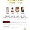 11/6(日) 赤坂カーサクラシカ コンセール・ドール