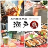 【オススメ5店】松山(愛媛)にある鳥料理が人気のお店
