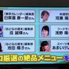 [メディア出演]6月4日放送のテレビ朝日『有吉クイズ』にちょこっとだけ出演しました