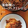一読して、料理の腕が上がる?料理の本質が学べる激アツレシピ本。