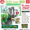 【一誠】毎年恒例のお得な福袋「2020年issei福袋」発売!