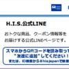 激安!超お得!1万円以下で 海外 アジア 韓国 台湾 中国 に行く方法 !!