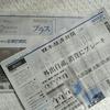 中止から5ヵ月。日経新聞の購読を再開しました~やめてみてわかった、自分の新聞愛と購読の必要性