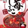 永谷園「苺しるこ」「あられしるこ」、森永製菓「五穀とつぶあんしるこ」