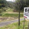 久喜・大林銀山遺跡