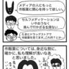 【日記まんが】メディカルジャーナリズム勉強会に行ってきた!