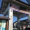 【車中泊スポット】道の駅かづの あんとらあさんで車中泊