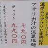 北新横浜のタンメンの名店「丹行味噌(たんぎょうみそ)」の特製麺を食べた!!