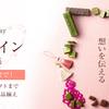 【伊藤久右衛門】人気No.1ギフトは宇治抹茶生チョコレート その他 バレンタインギフトに関する5つの情報!!