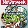 Newsweek (ニューズウィーク日本版) 2018年10月16日号 「儲かるエコ」の新潮流 サーキュラー・エコノミー