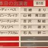 『レディ・ベス』 2014/07/30 ソワレ