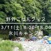 【イベント告知】野外ごはんフェス@氷川キャンプ場
