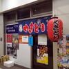 立呑み 鳥清@東神奈川/仲木戸