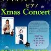 【イベント】ヴァイオリンとピアノのクリスマスコンサートのお知らせ
