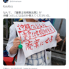 沖縄つぶしではなく、沖縄の活動家つぶしですね 2021年5月29日