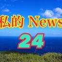 私的News24