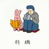 「ウサギと行く東京ディズニーランド②~貪欲ウサギと憧れの開拓小屋~」