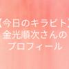 金光順次(はんこ彫刻師)のプロフィール!めざましテレビ今日のキラビト|3月23日
