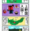北陸新幹線で上野国に入国するカニ