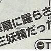 東方三月精〜Oriental Sacred Place 第17話「矛盾するご利益」