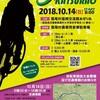 第3回福島民報社杯ツールドかつらお・レースMCレポート