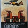 ウンベルト・エーコ「薔薇の名前 下」(東京創元社)-1