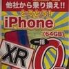 【MNP 一括 0円 iPhone スマホ 愛知 名古屋】2018年12月