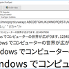 Windows 10 Creators UpdateでTrueTypeフォントが綺麗に
