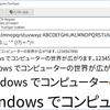 Windows 10 Creators UpdateでTrueTypeフォントが綺麗に