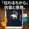 『伝わるちから』の内容と小噺【松浦弥太郎】