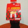 【お得情報】McDonald's×コカ・コーラ 11/26~12/25までの無料引換券