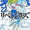 4月16日新刊「東京卍リベンジャーズ(22)」「ボールルームへようこそ(11)」「彼女、お借りします(20)」など