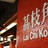 香港の赤。