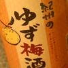 『紀州のゆず梅酒』南高梅で漬けた梅酒に、ゆずの風味をプラスした、甘酸っぱい果実酒です。