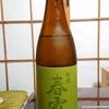 【春霞 純米吟醸 緑ラベル】の感想・評価:美郷錦はたった20俵から始まった